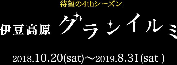グランイルミ2018年10月20日〜2019年8月31日