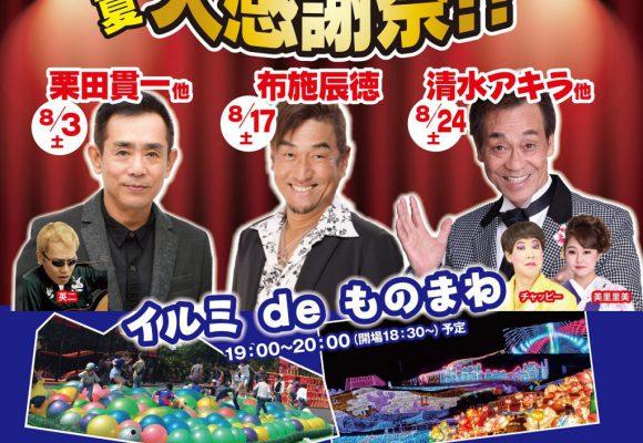 2019夏の大感謝祭『イルミdeものまね』開催決定!!