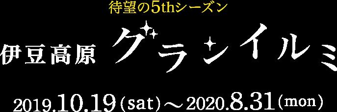 グランイルミ 5thシーズン 2019.10.19(sat) START