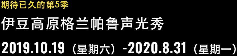 期待已久的第5季 伊豆高原格兰帕鲁声光秀 2019.10.19(星期六)-2020.8.31(星期一)