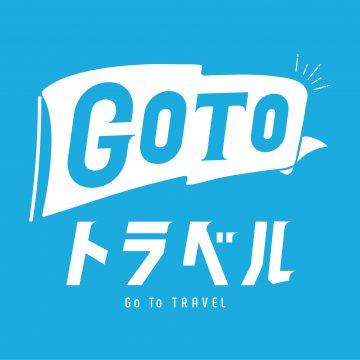 10月1日~GoToトラベルキャンペーン 地域共通クーポンをご利用いただけます