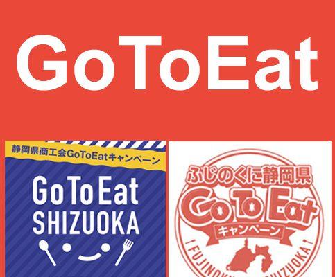 10月26日~『GoToEatプレミアム食事券』をご利用いただけます!