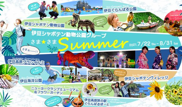 さま★さま SUMMER 2021